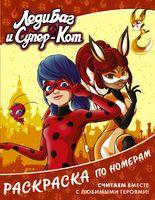 Леди Баг и Супер-Кот. Раскраска по номерам (оранжевая)