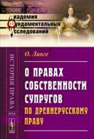 О правах собственности супругов по древнерусскому праву
