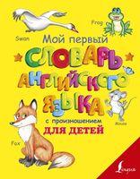 Мой первый словарь английского языка с произношением для детей