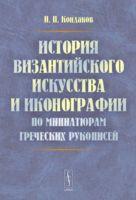 История византийского искусства и иконографии по миниатюрам греческих рукописей (м)