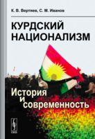 Курдский национализм. История и современность (м)