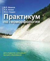Практикум по геоморфологии