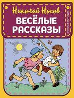 Николай Носов. Весёлые рассказы