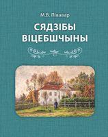 Сядзібы Віцебшчыны