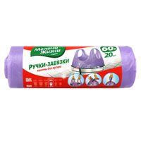 Пакеты для мусора с ручками (20 шт.; 60 л)