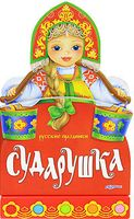 Сударушка. Русские праздники. Книжка-игрушка