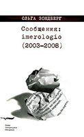 Сообщения: imerologio (2003-2008)