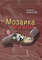 Мозаика жизни (+ CD)