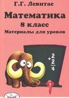 Математика. 8 класс. Материалы для уроков