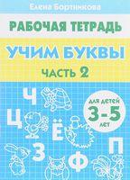 Учим буквы. Для детей 3-5 лет. Часть 2