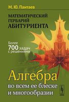 Математический гербарий абитуриента. Алгебра во всем ее блеске и многообразии