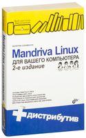 Mandriva Linux для вашего компьютера (+ CD)