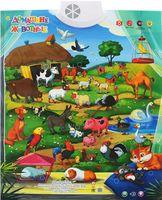 """Интерактивный плакат """"Домашние животные"""""""