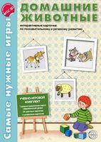 Домашние животные. Интерактивные карточки по познавательному развитию