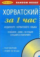 Хорватский за 1 час (+ брошюра)