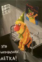 """Магнит сувенирный """"Картины Васи Ложкина"""" (арт. 1745)"""