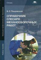 Справочник слесаря механосборочных работ