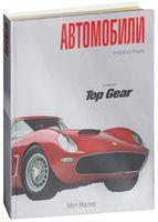 Top Gear. Автомобили. Лучшие из лучших