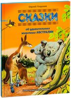Сказки об удивительных животных Австралии