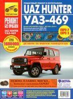 УАЗ Hunter с 2003 года выпуска. UAZ-469 (ЕВРО-2/3) с 2010 года выпуска. Бензиновый двигатель ЗМЗ-409; дизельный двигатель ЗМЗ-5143; руководство по ремонту