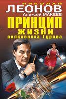 Принцип жизни полковника Гурова