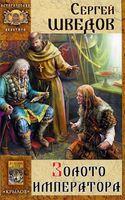 Борьба за Рим. Книга 1. Золото императора