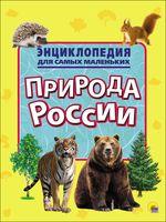 Энциклопедия для самых маленьких. Природа России
