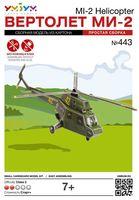 """Сборная модель из картона """"Вертолет МИ-2"""" (масштаб: 1/87)"""
