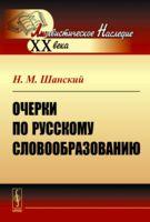 Очерки по русскому словообразованию