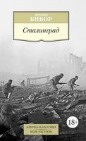 Сталинград (м)