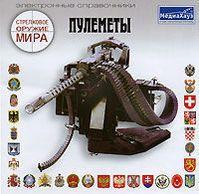 Стрелковое оружие мира: Пулеметы