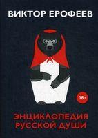 Энциклопедия русской души (м)