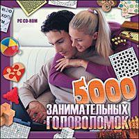 5000 занимательных головоломок