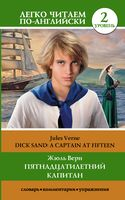 Dick Sand: A Captain at Fifteen. Уровень 2