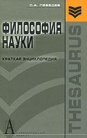 Философия науки. Краткая энциклопедия