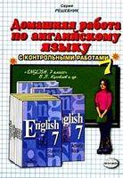 Домашняя работа по английскому языку за 7 класс
