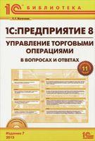 1С:Предприятие 8.0. Управление торговыми операциями в вопросах и ответах (+ CD)