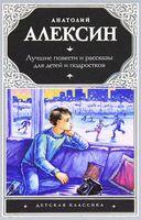 Лучшие повести и рассказы для детей и подростков