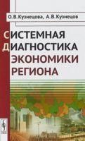 Системная диагностика экономики региона (м)