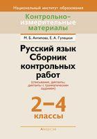 Русский язык. Сборник контрольных работ. 2-4 классы