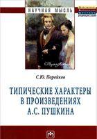 Типические характеры в произведениях А. С. Пушкина