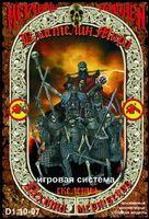 "Набор миниатюр ""Властелин мира: Пехота мертвецов"""