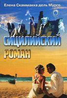Сицилийский роман