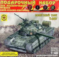 "Подарочный набор ""Танк Т-80У"" (масштаб: 1/48)"