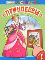 Принцессы. Раскраска с наклейками