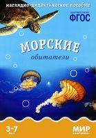 Морские обитатели. Наглядно-дидактическое пособие. Для детей 3-7 лет