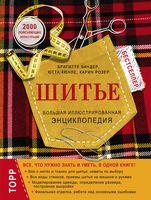 Шитье. Большая иллюстрированная энциклопедия