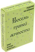 """Набор гадальный """"Восемь граней личности"""" (18+)"""