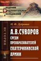 А. В. Суворов среди преобразователей екатерининской армии (м)