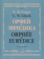 Глюк. Орфей и Эвридика. Опера в трех действиях. Клавир